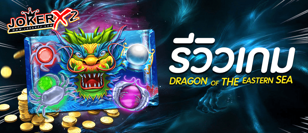 รีวิวเกม-DRAGON-OF-THE-EASTERN-SEA